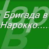 Прусов Александр. Бригада в Нарокко, автор ролика Старцев Вячеслав