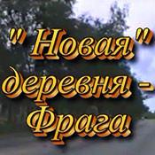 Новая Деревня, 1993 год