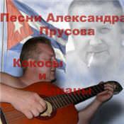 Песня Прусова Александра