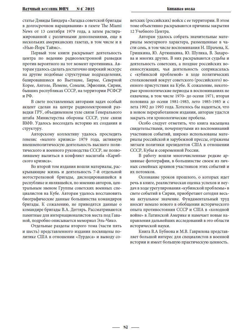 http://cubanos.ru/_data/2016/01/2.jpg