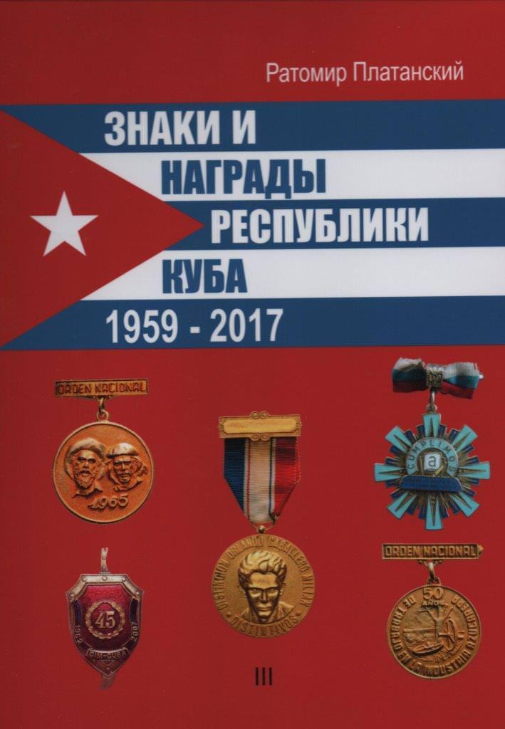 Ратомир Платанский. «Государственные награды Республики Куба 1959-2017»