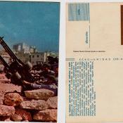 Открытка №1. Гавана была полна пушек и зениток.