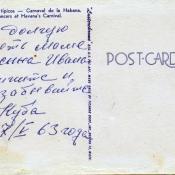 Открытка домой, оборот,  1963-05-27
