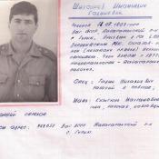 1983. Тетрадь командира взвода, отдал своему замку Бабаяну на память. Составлял сам КВ. Лист 5