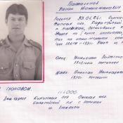 1983. Тетрадь командира взвода, отдал своему замку Бабаяну на память. Составлял сам КВ. Лист 6