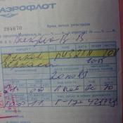 1983-11-20. Билет домой из Ленинграда до Черкасс