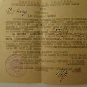 1987-11-17. Выписка из приказа