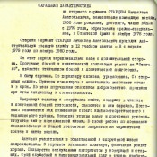 1980-11-08. Служебная характеристика.
