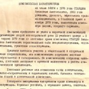 1980-11. Комсомольская характеристика.