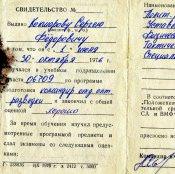 1976-10-30. Свидетельство об обучении.