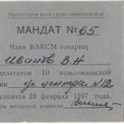 1967-02-28. Мандат на конференцию.