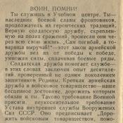 1987. Памятка солдату, листы 2,3