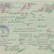 1985-05-12. Путевой лист
