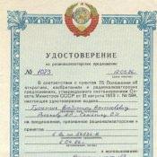 1986-04-02. Рацпредложение №1023. В/ч п.п. 54234-В.