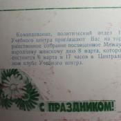 1985-03-08. Открытка к 8 марта. Разворот.