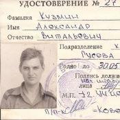 Армейские документы, общий альбом