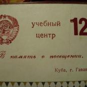 1983. В память о посещении 12 Учебного центра