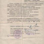 1973-09-01. Характеристика-рекомендация для поступления в вуз