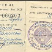 1967-04-26. Удостоверение классного специалиста Вооруженных Сил СССР, квалификация - радиотелеграфист 2 класса