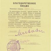 1964-05-08. Благодарственное письмо.