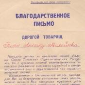 1970-04-25. Благодарственное письмо.
