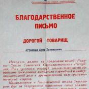 1969-12-04. Благодарственное письмо.