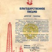 1979-04-22. Благодарственное письмо.