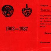 1987. Удостоверение к знаку «25 лет 12 Учебному центру«