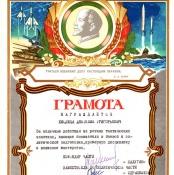 Грамоты, благодарственные письма, памятные знаки и медали