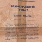 1970-04-25. Благодарственное письмо