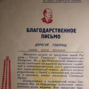 1979-05-07. Благодарственное письмо.