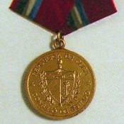1984-05-03. Медаль «Боевое братство». Реверс.