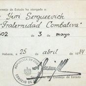 1984-05-03. Удостоверение к медали «Боевое братство».