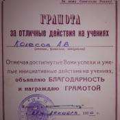 1980-12-27. Грамота