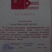 1983-02-23. Грамота