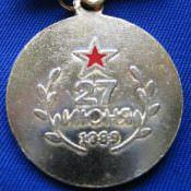 Памятный знак, посвященный ХХV-тию в/ч п.п. 54234-В. Реверс.