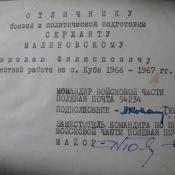 1967-ХХ-ХХ. Отличнику боевой и политической подготовки