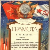 1975-ХХ-ХХ. Грамота