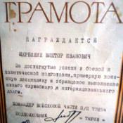 1977-04-28. Грамота