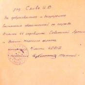 1962-02-23. Поощрение