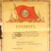 1962-11-07. Грамота