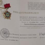 1988-12-28. Грамота и знак Воина-интернационалиста