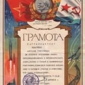 1973-10-08. Грамота