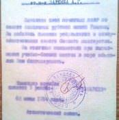 1984-06-02. Благодарность