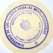 1980. Печать МинФара