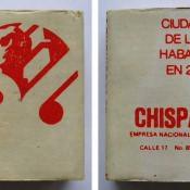 Кубинские спички 27