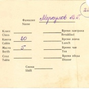 1973. Посадочный талон. «Балтика». Оборот
