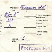 1970. Посадочный талон «Надежда Крупская». Оборот.