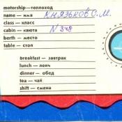 1983. Посадочный талон.