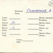 1973. Посадочный талон на «Балтику». Оборот